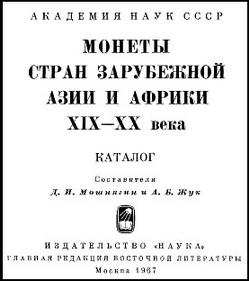 Монеты cтран зарубежной Азии и Aфрики XIX-XX века.