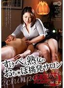[ARM-427] すけべぇ熟女のおち○ぽ挑発サロン